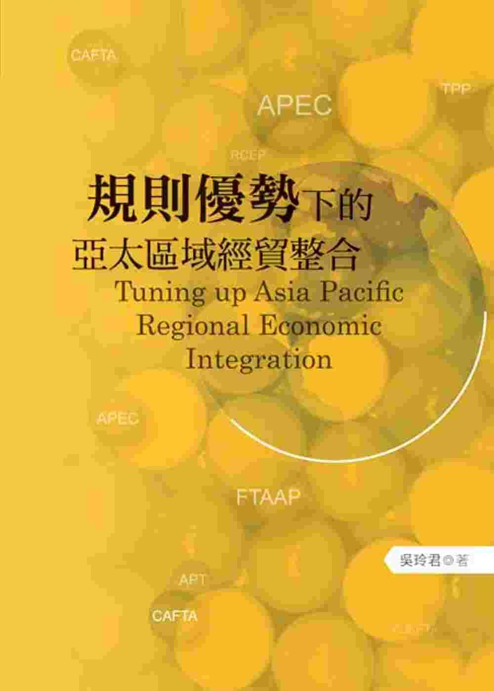 規則優勢下的亞太區域經貿整合