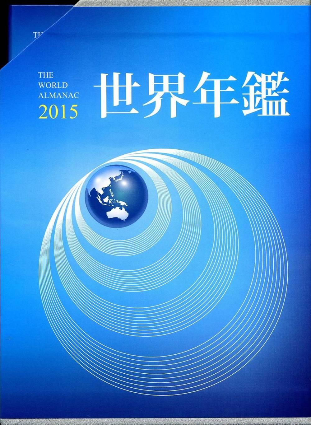 2015世界年鑑(附2015中華民國名人錄)