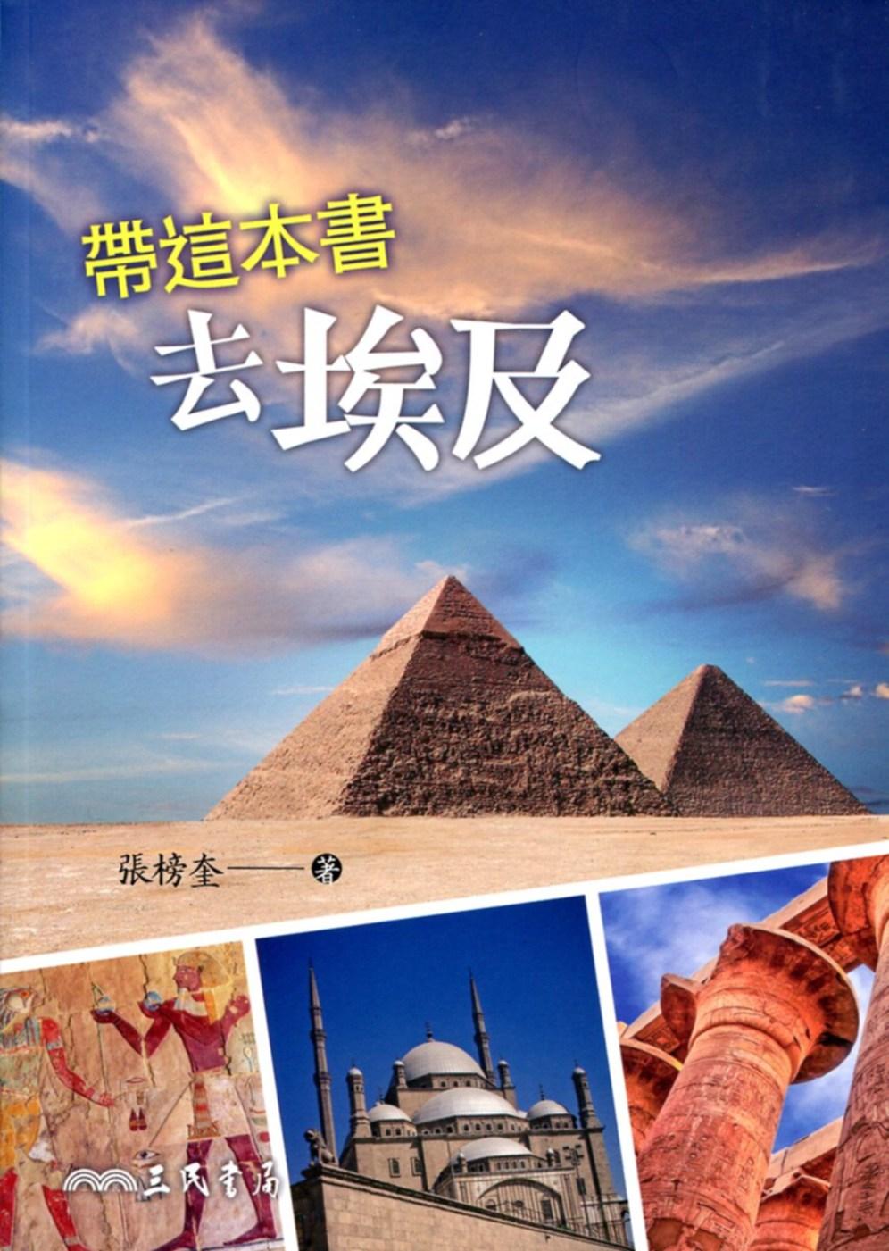 帶這本書去埃及