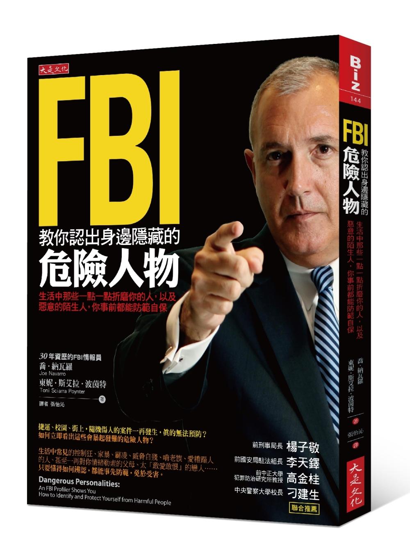 FBI教你認出身...