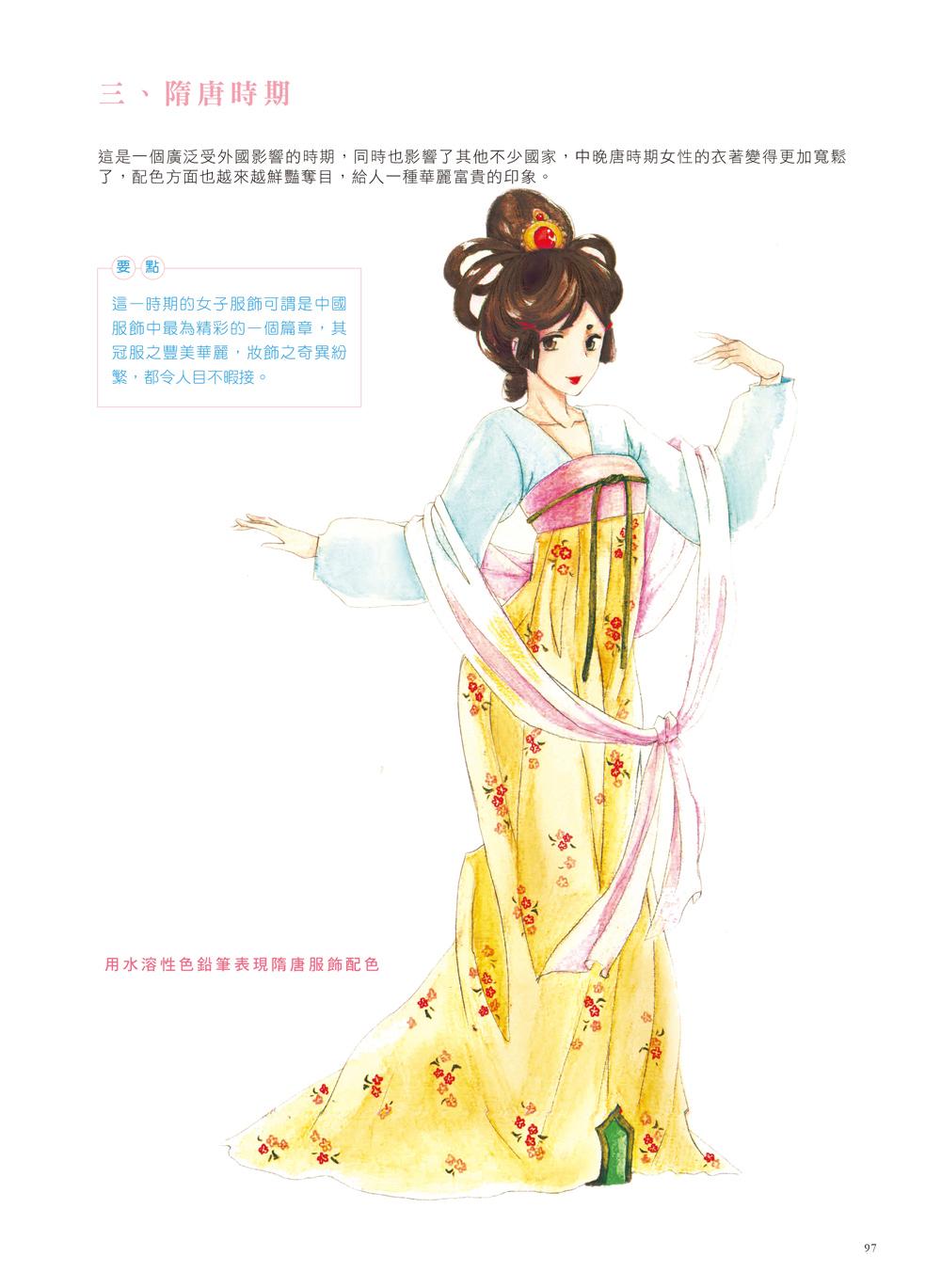 ◤博客來BOOKS◢ 暢銷書榜《推薦》東方美人繪:結合水彩與水溶性色鉛筆的人物X靜物手繪帖