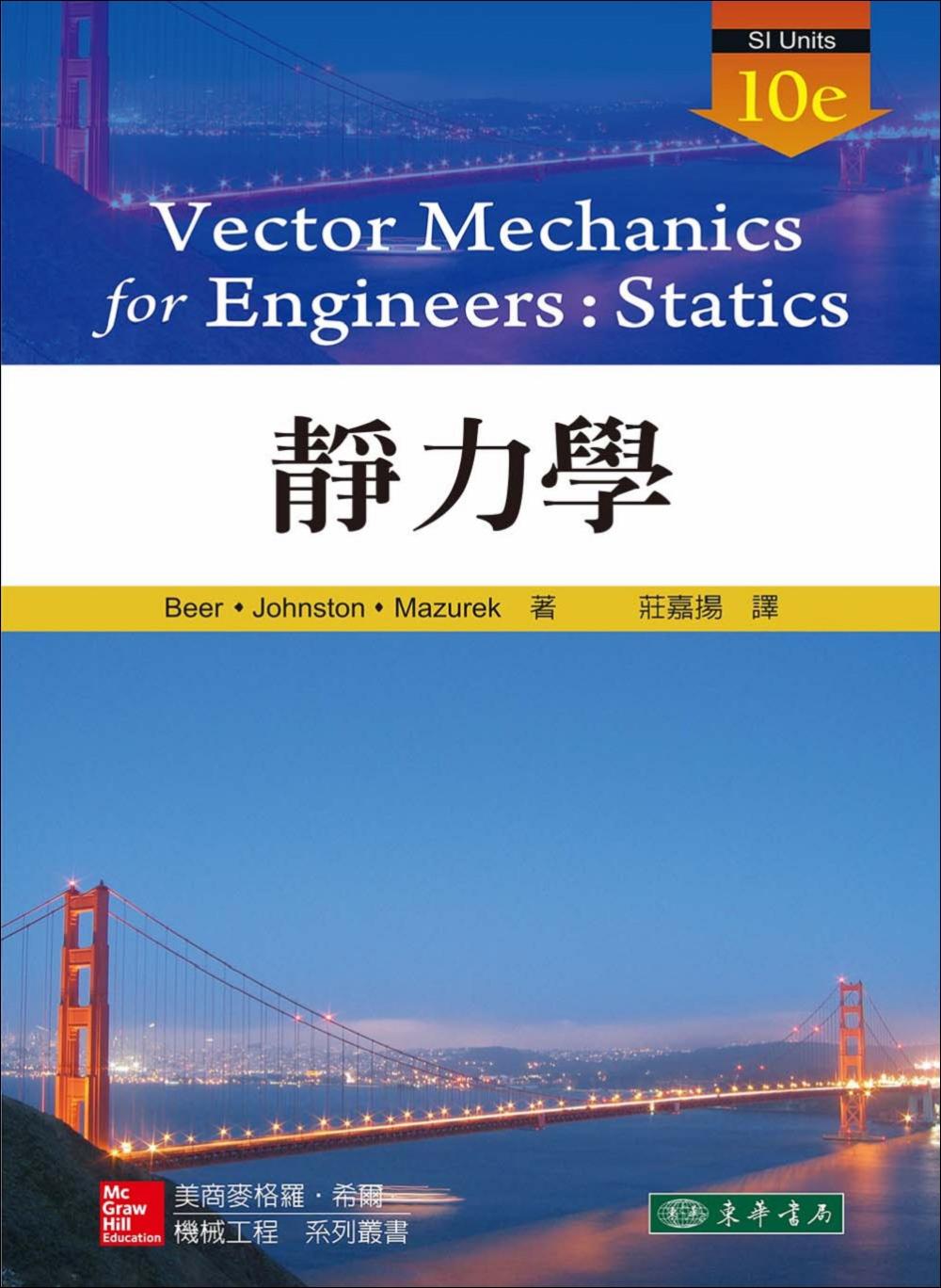 靜力學 10/e (SI Units)