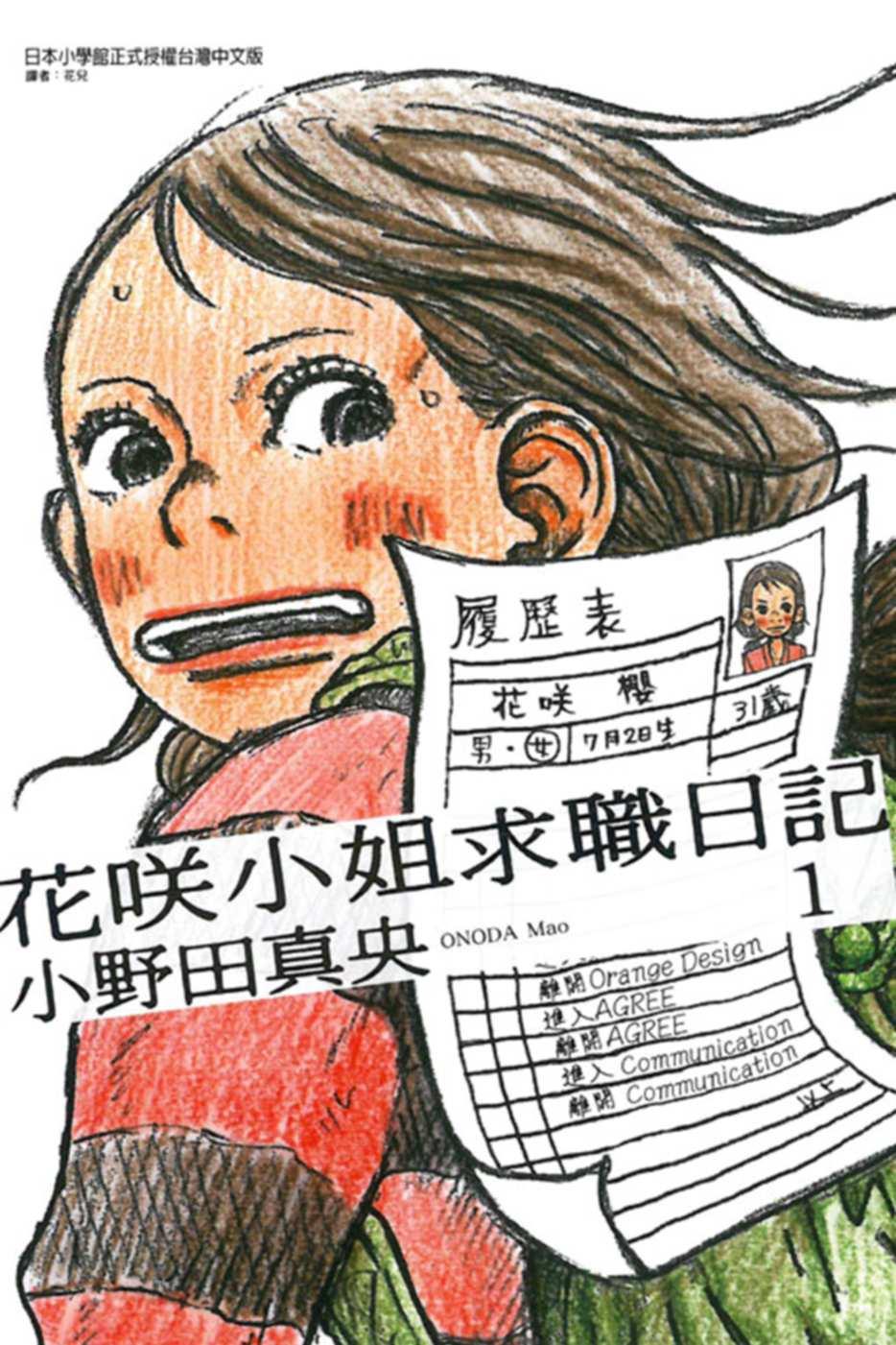 花咲小姐求職日記 1