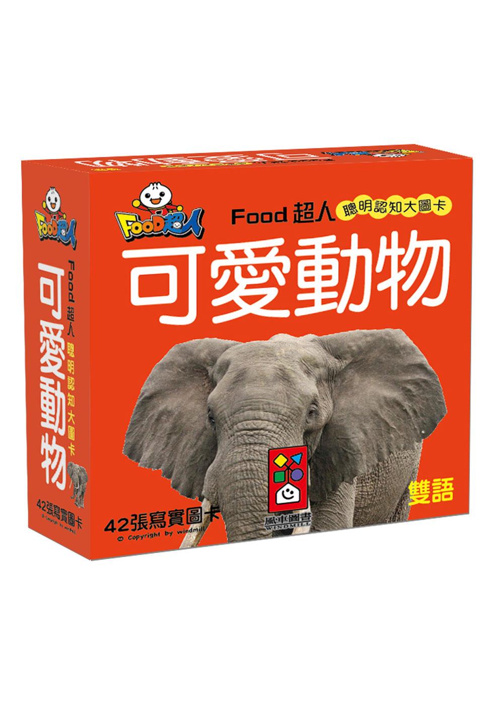 可愛動物-FOOD超人聰明認知大圖卡