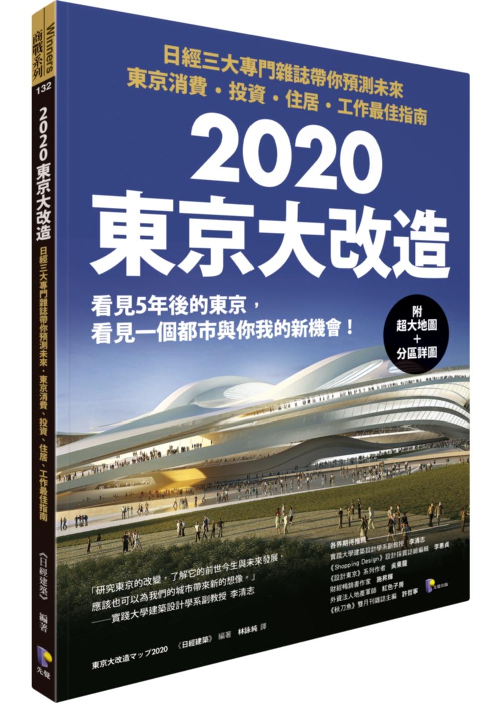 2020東京大改造:日經三大專門雜誌帶你預測未來‧東京消費、投資、住居、工作最佳指南(附超大地圖+分區詳圖)
