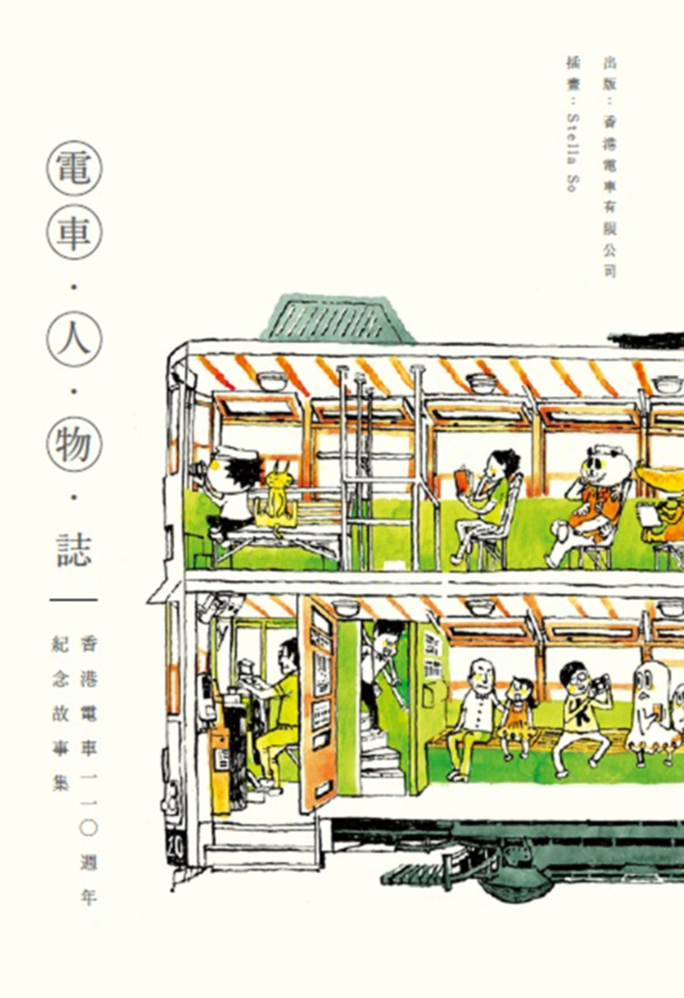 電車.人.物.誌:香港電車110週年紀念故事集