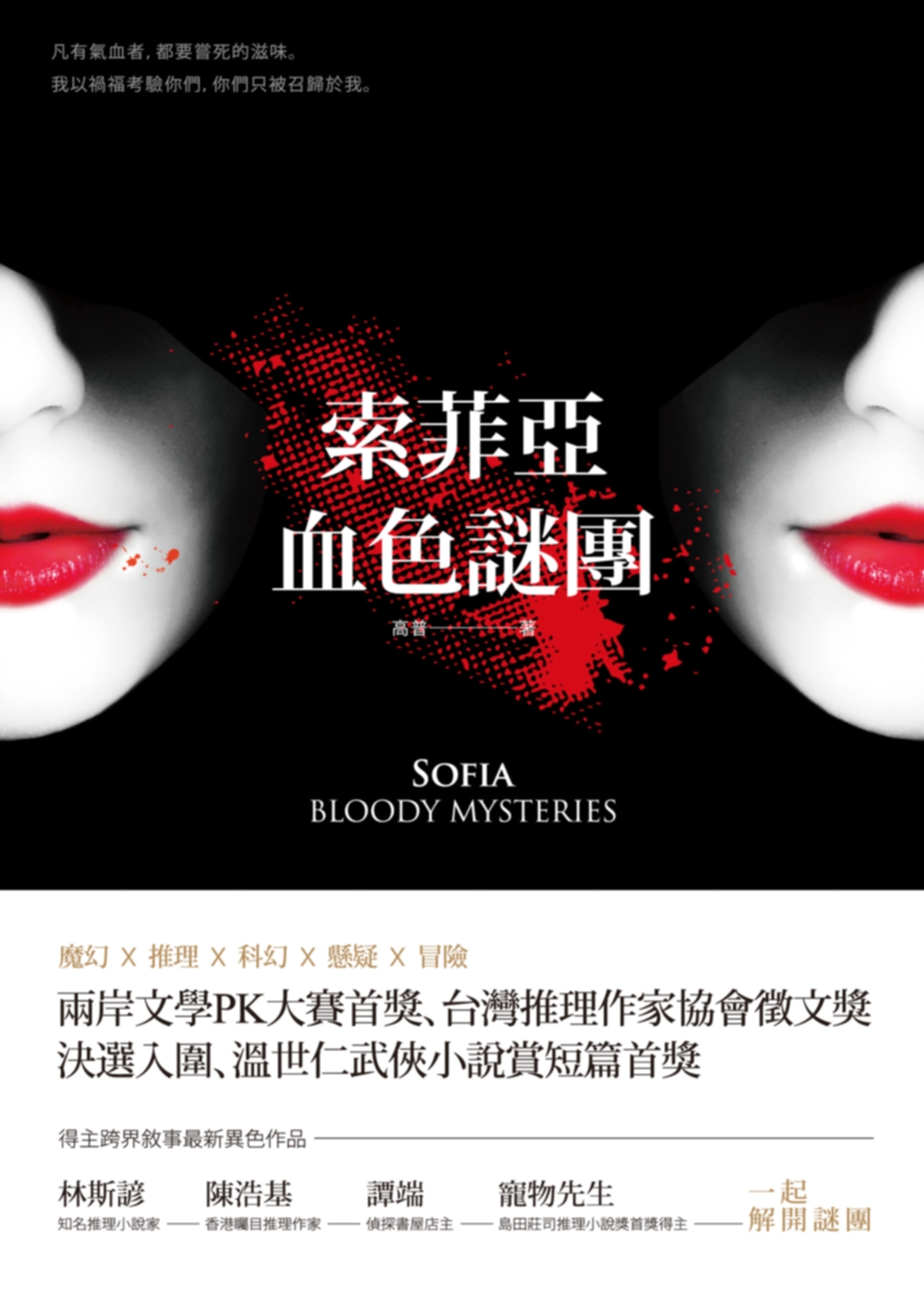 索菲亞‧血色謎團