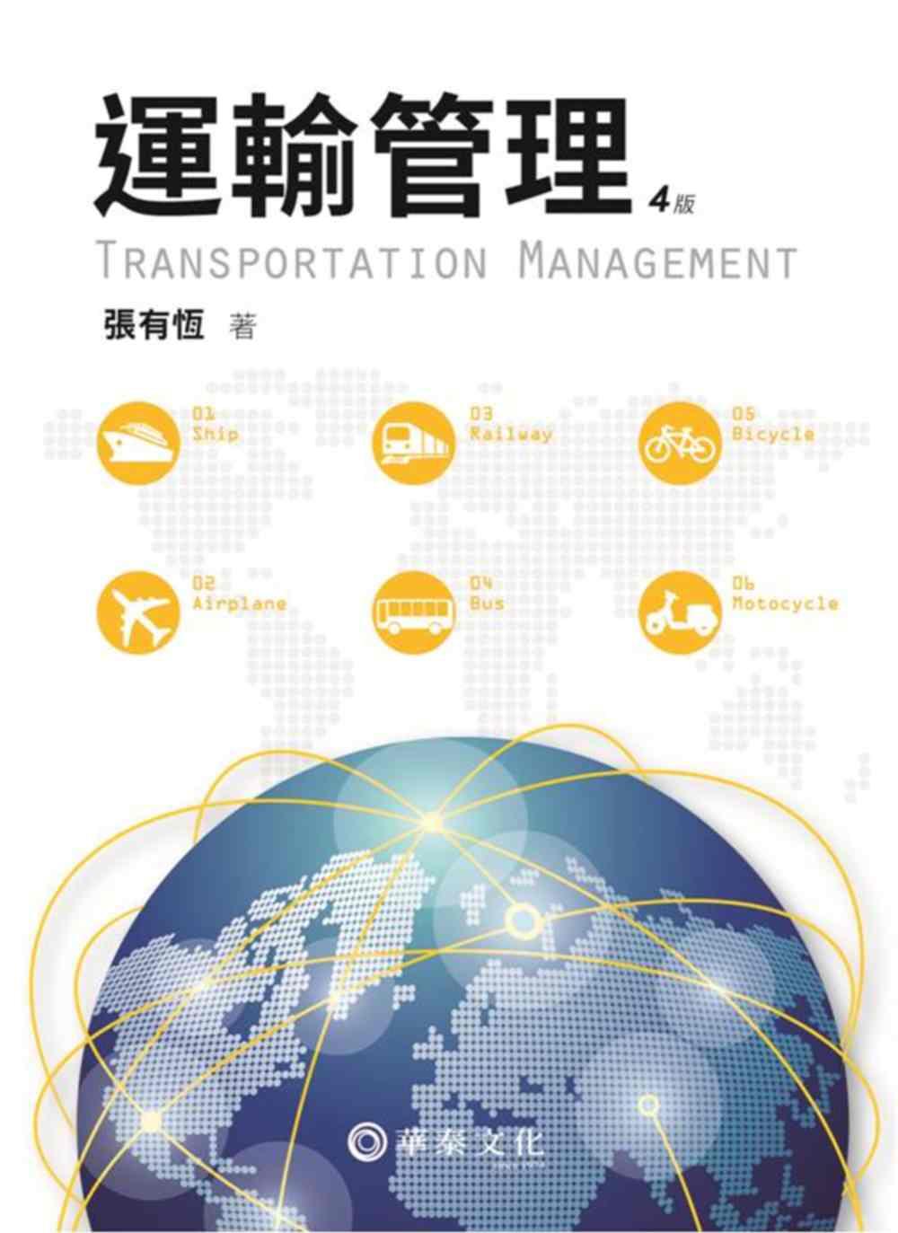 運輸管理(4版)