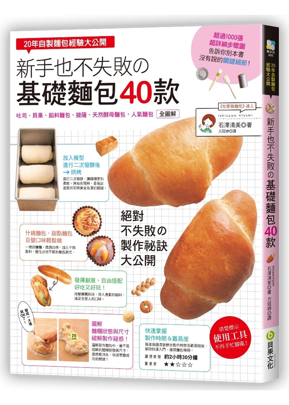 新手也不失敗の~基礎麵包~40款:20年自製麵包經驗大公開,吐司、貝果、餡料麵包、天然酵母