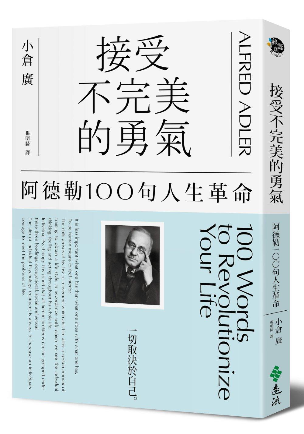 接受不完美的勇氣:阿德勒100句人生革命
