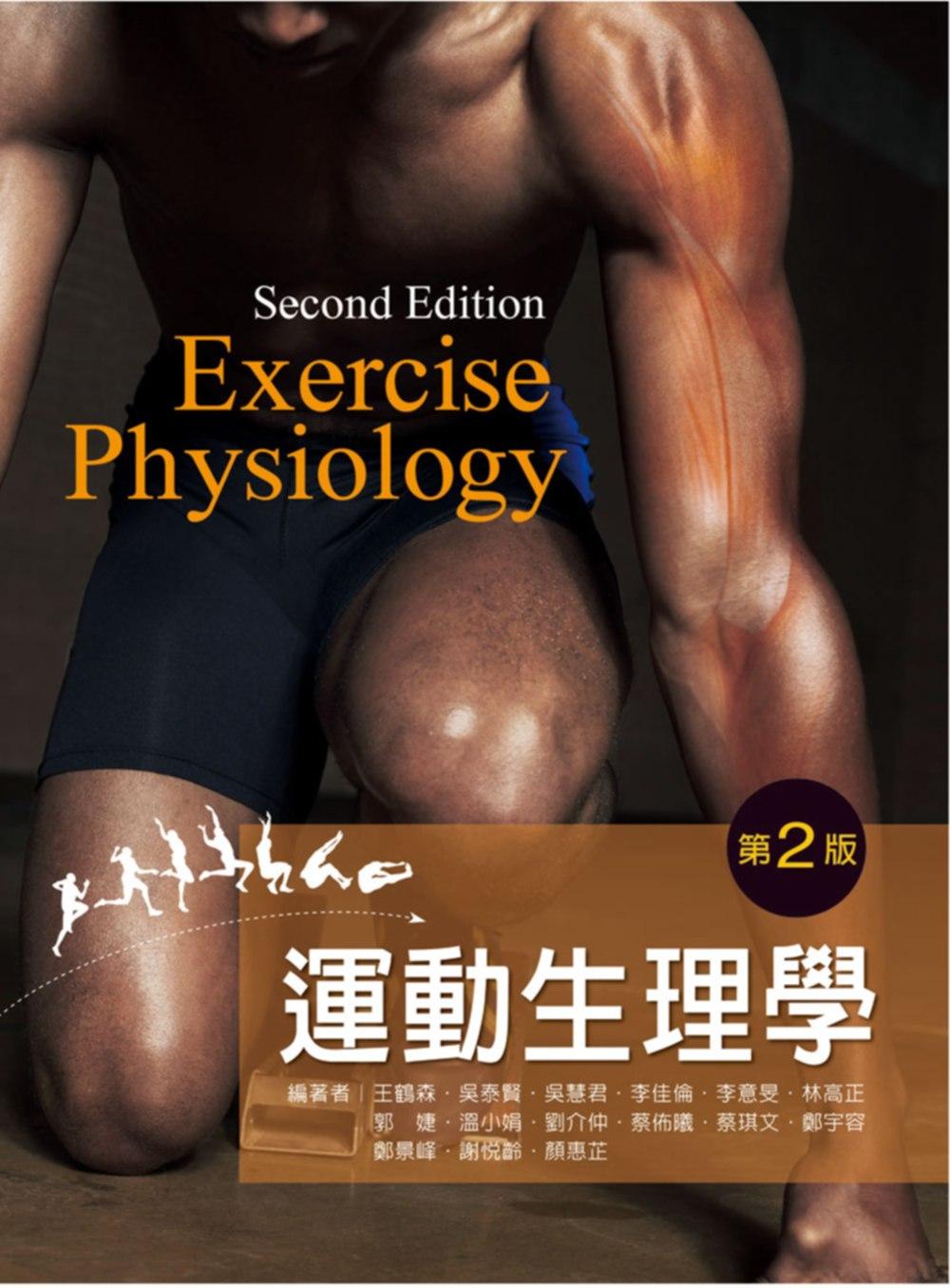 運動生理學(第二版)