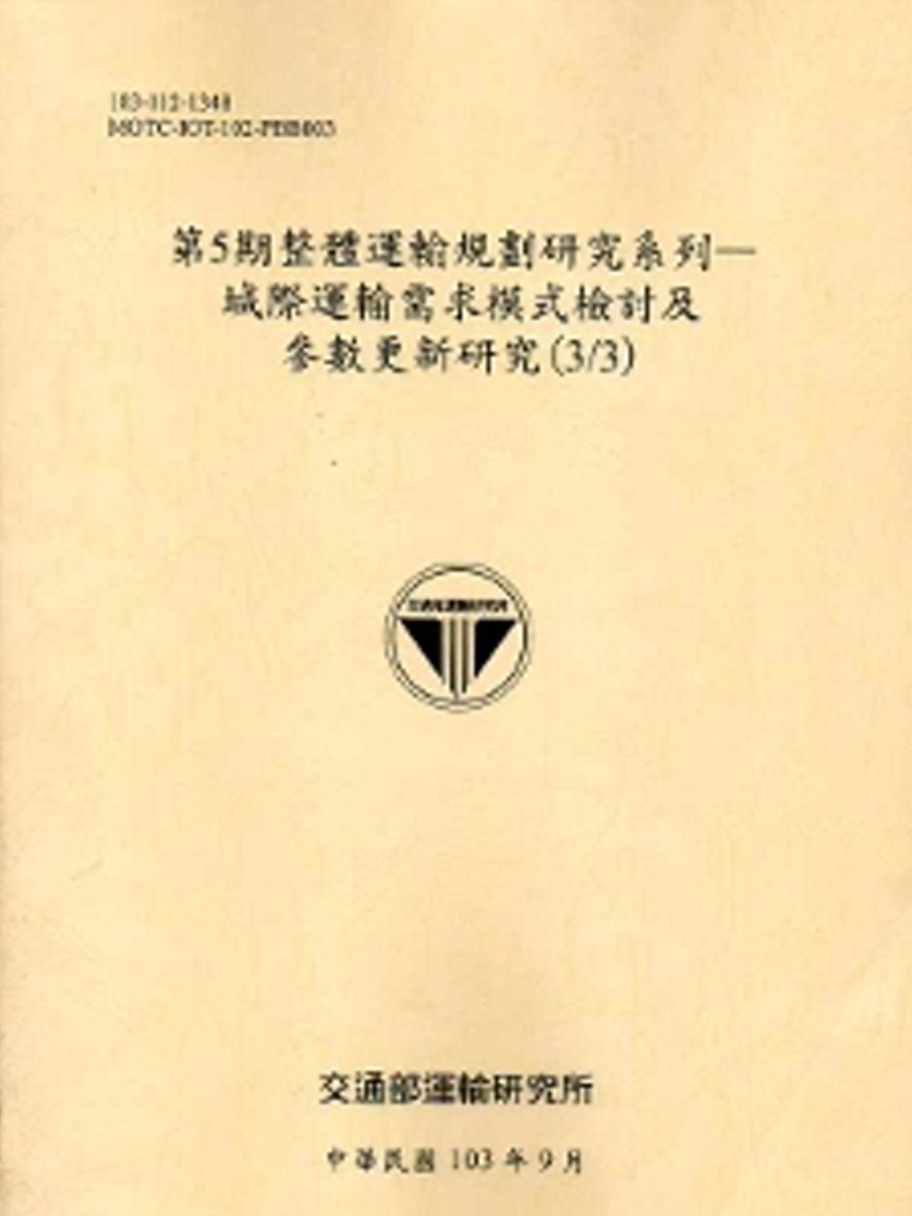 第5期整體運輸規劃研究系列—城際運輸需求模式檢討及參數更新研究(3/3)[103銘黃]