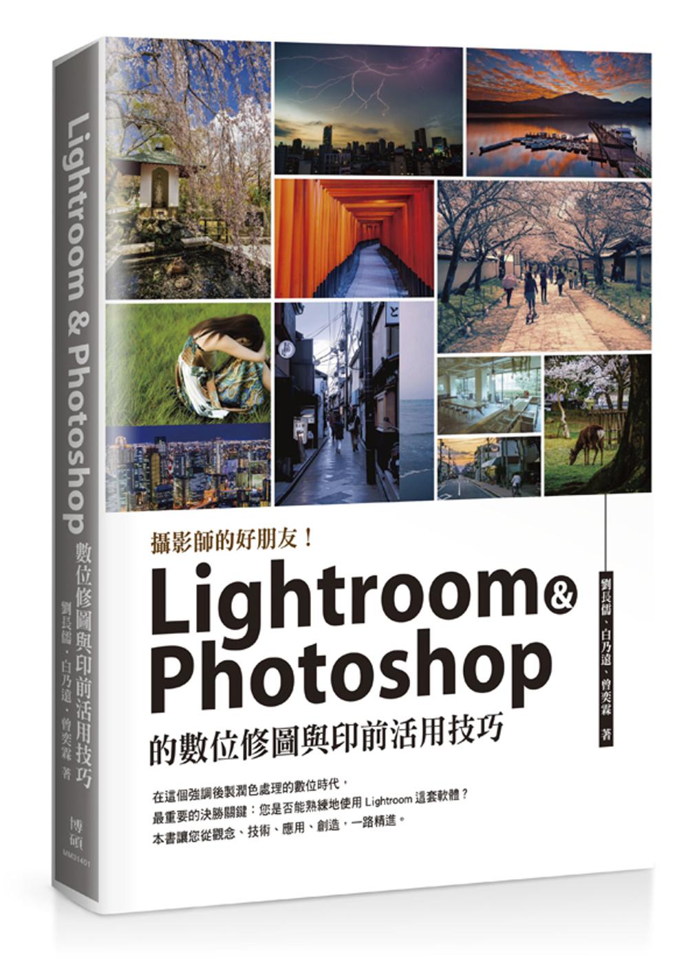 攝影師的好朋友!Lightroom & Photoshop の數位修圖與印前活用技巧