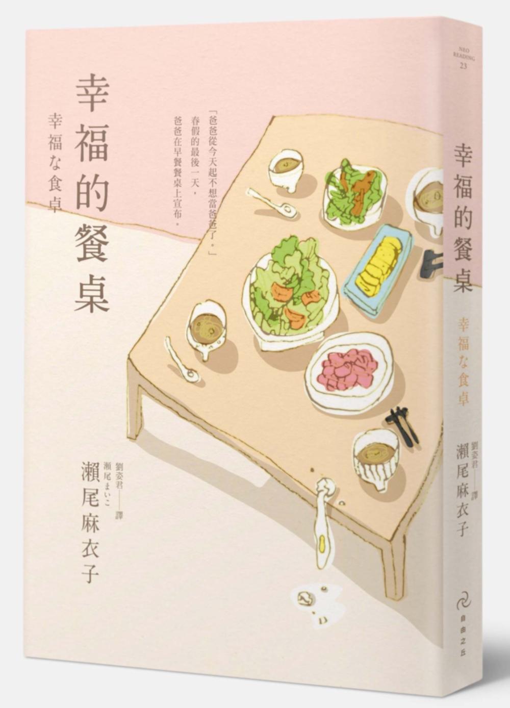 幸福的餐桌