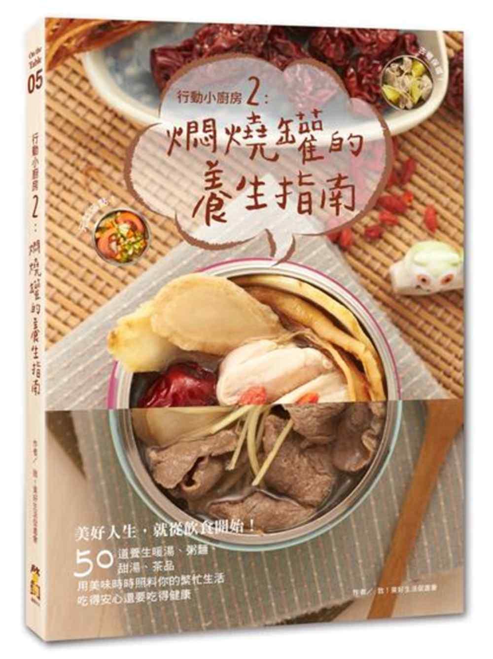 行動小廚房2:燜燒罐的養生指南