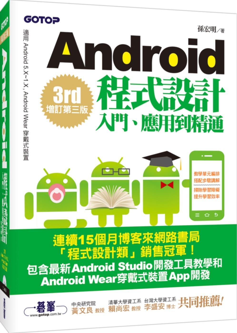 Android程式設計入門、應用到精通(增訂第三版)(適用5.X~1.X, Android Wear穿戴式裝置)