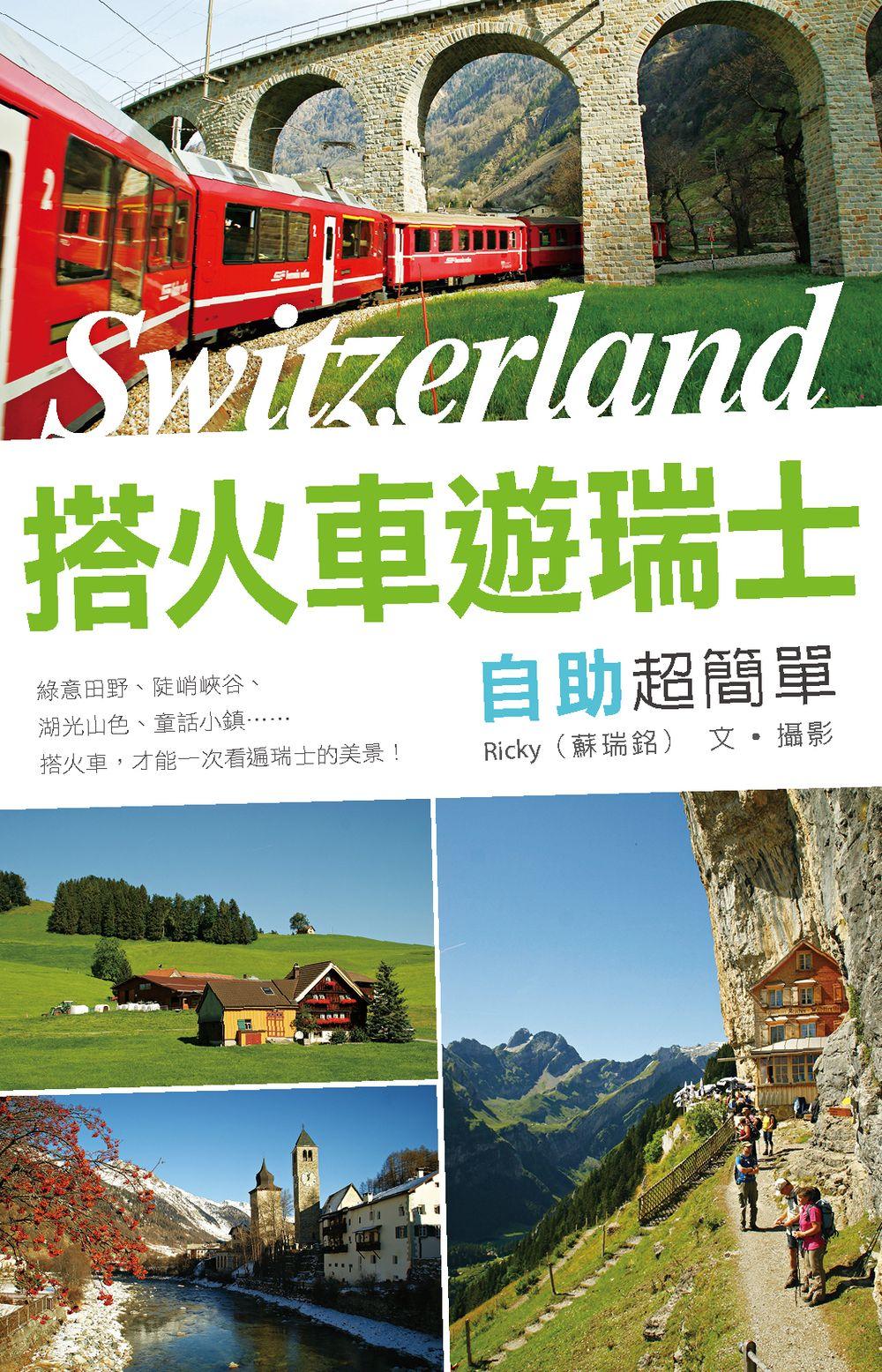 搭火車遊瑞士自助超簡單,2015年2月1日發行