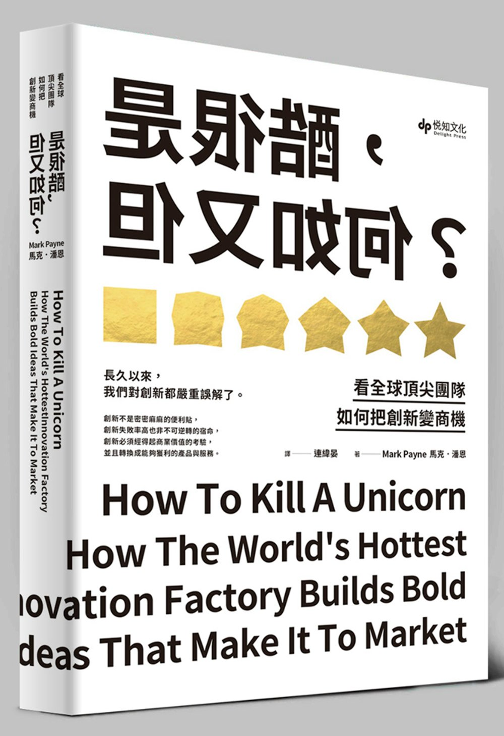 是很酷,但又如何?:看全球頂尖團隊如何把創新變商機