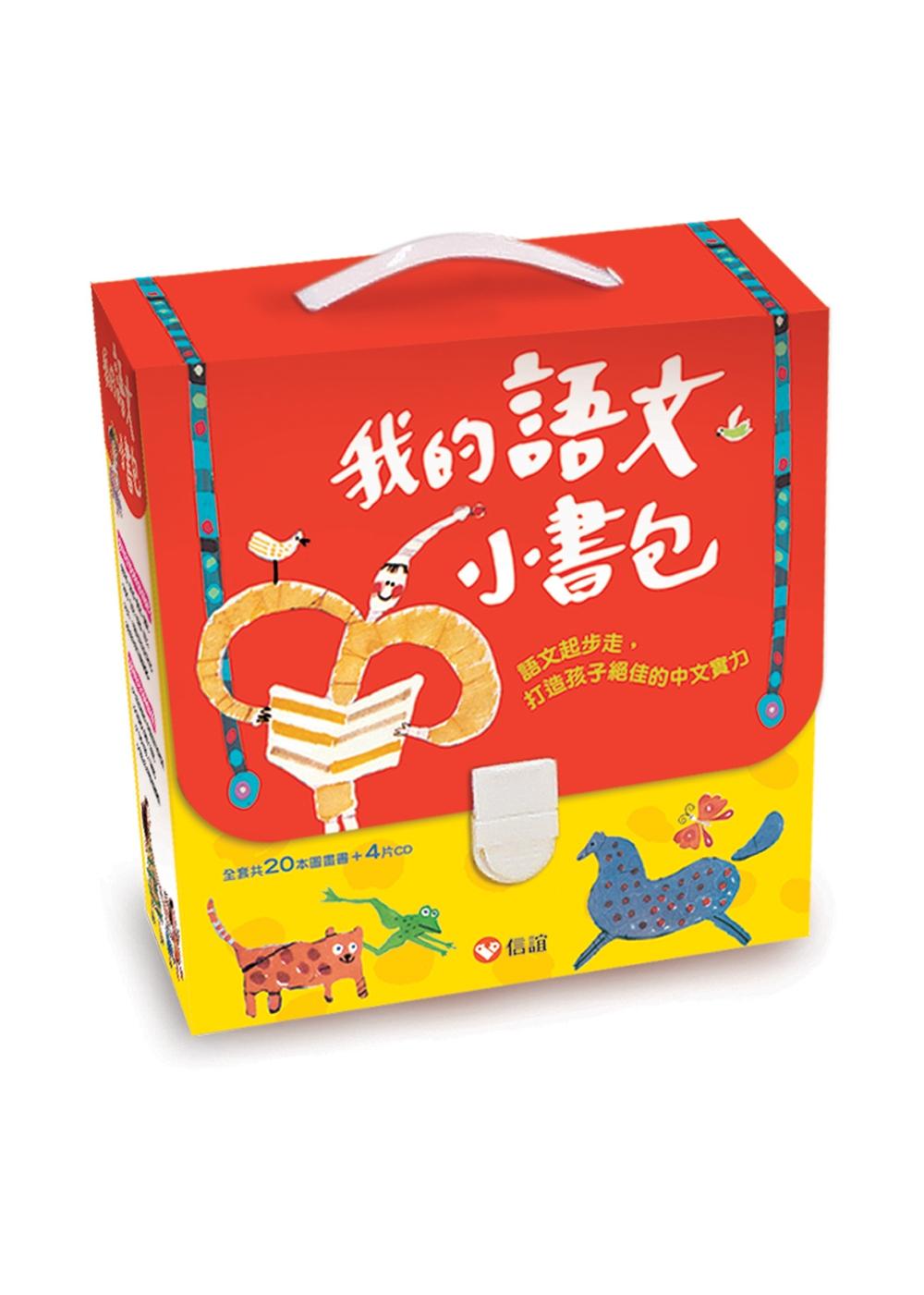 我的語文小書包 (20本平裝圖畫書+4片CD)