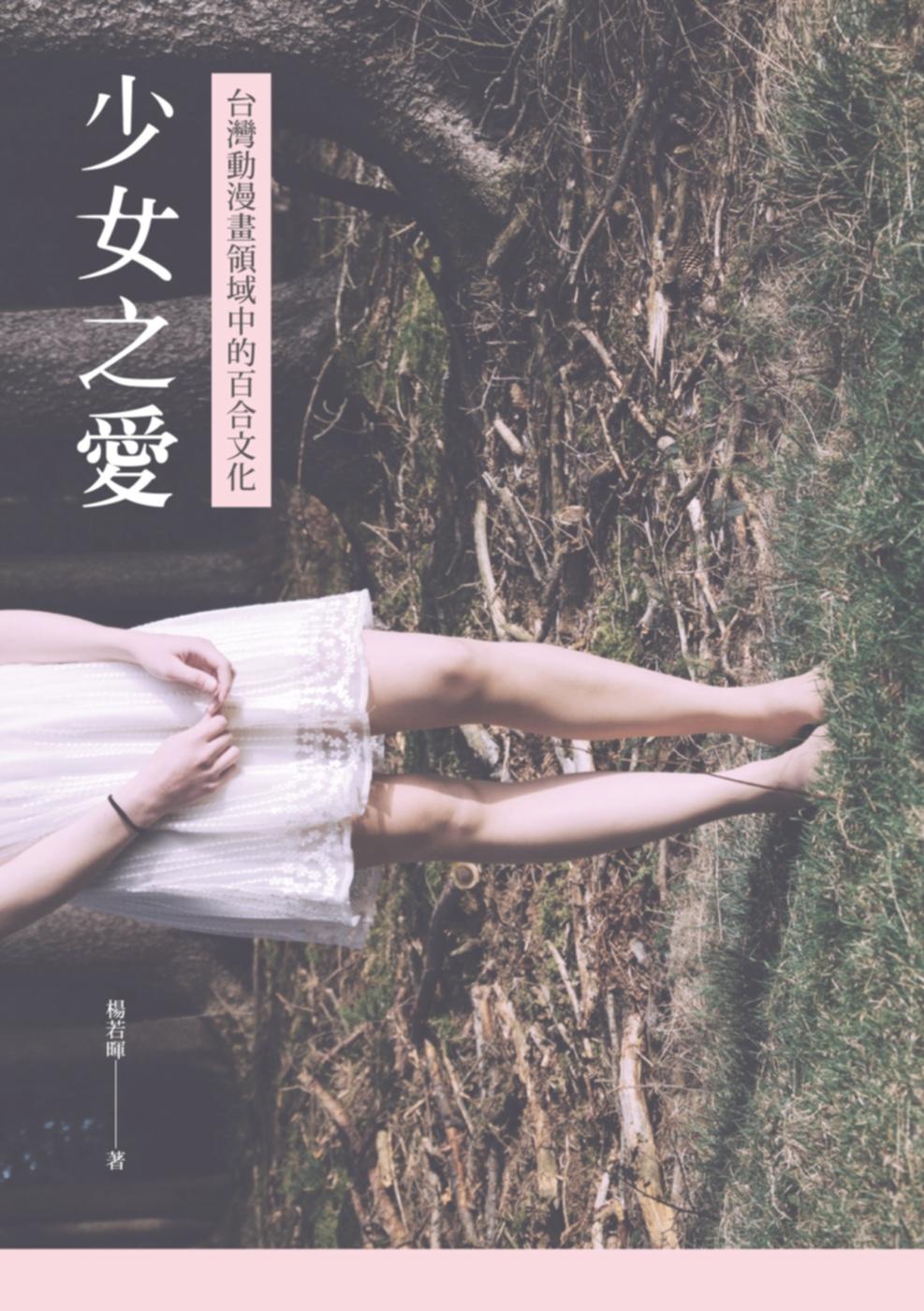 少女之愛:台灣動漫畫領域中的百合文化