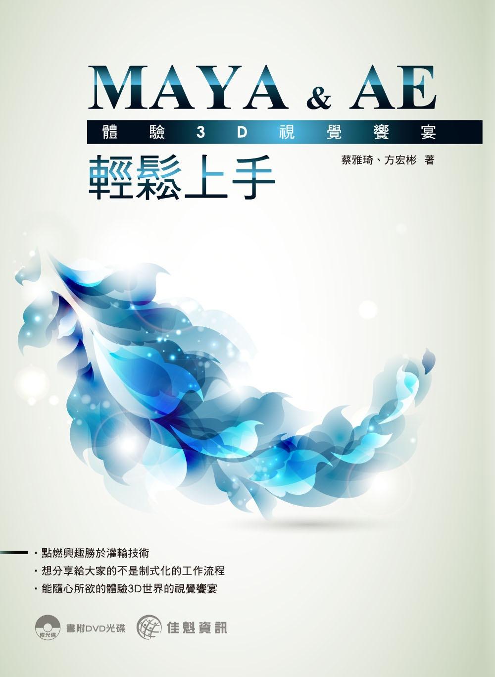 體驗3D視覺饗宴:MAYA & AE...