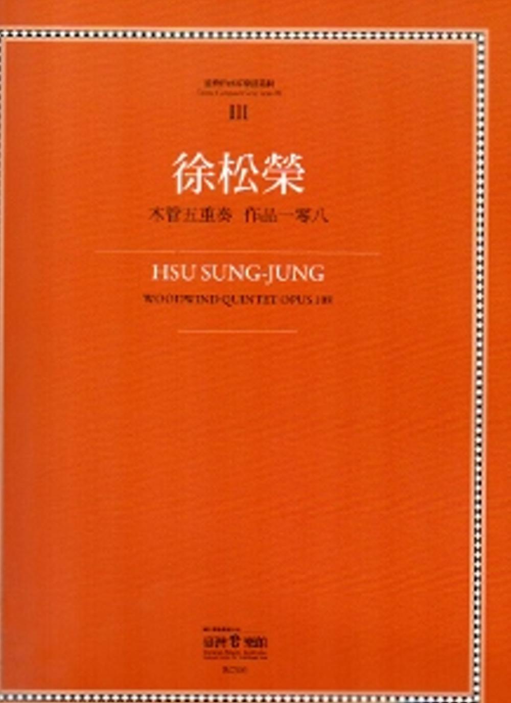 徐松榮:木管五重奏 作品一百〇八-臺灣作曲家樂譜叢集III