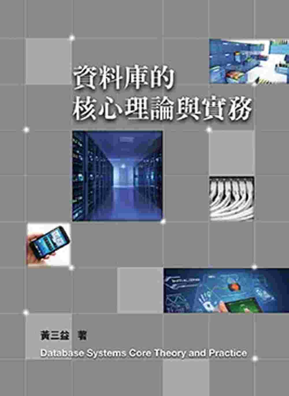 資料庫的核心理論與實務(6/e)