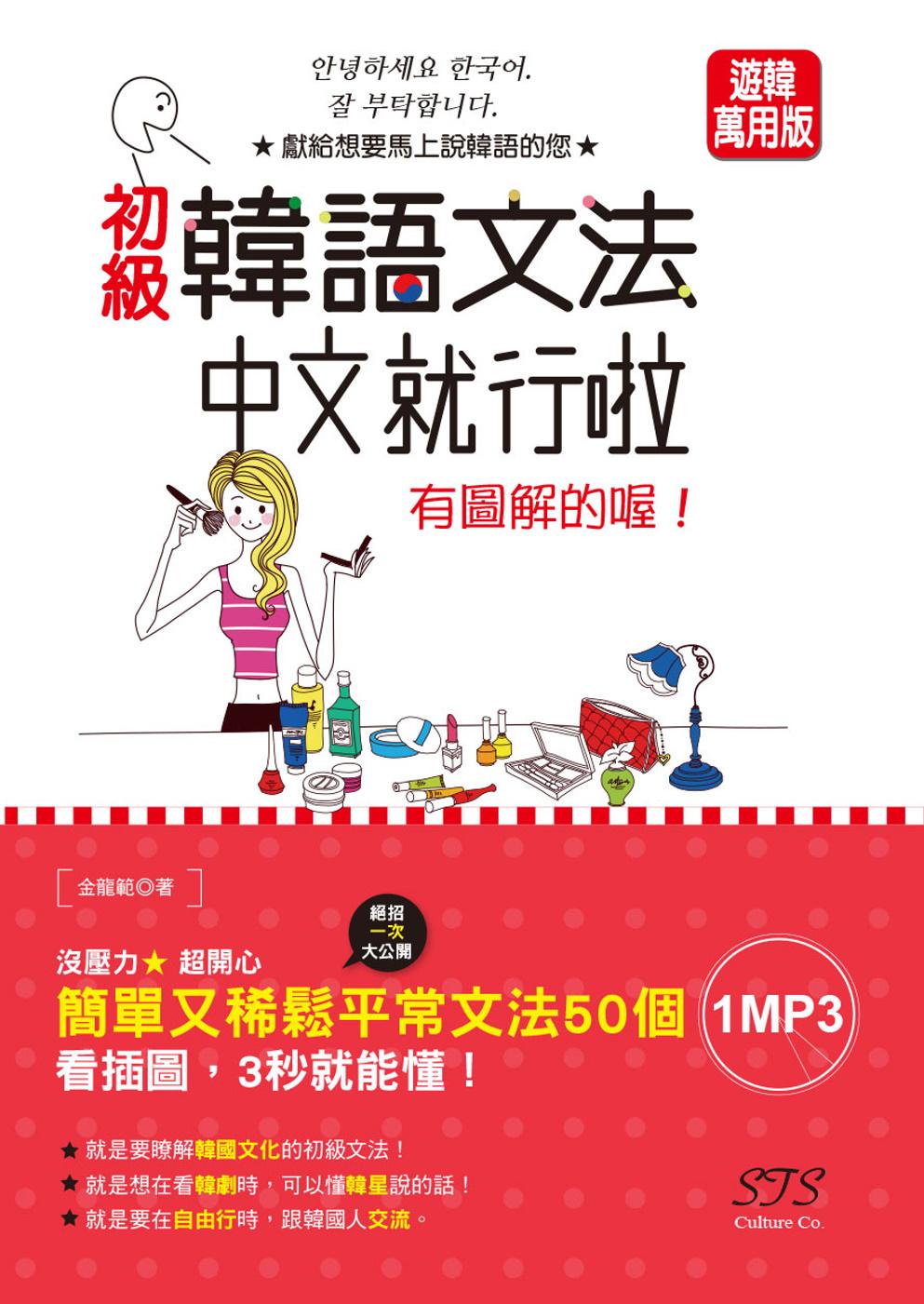 初級韓語文法:中文就行啦 有圖解的喔! 25K MP3