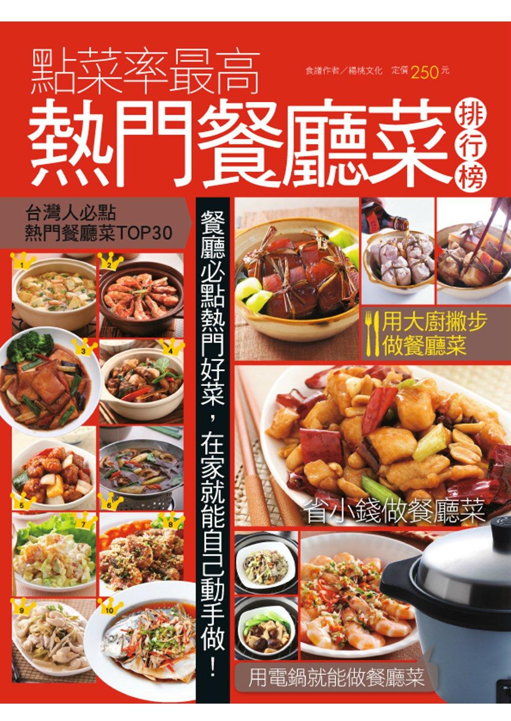 點菜率最高熱門餐廳菜排行榜