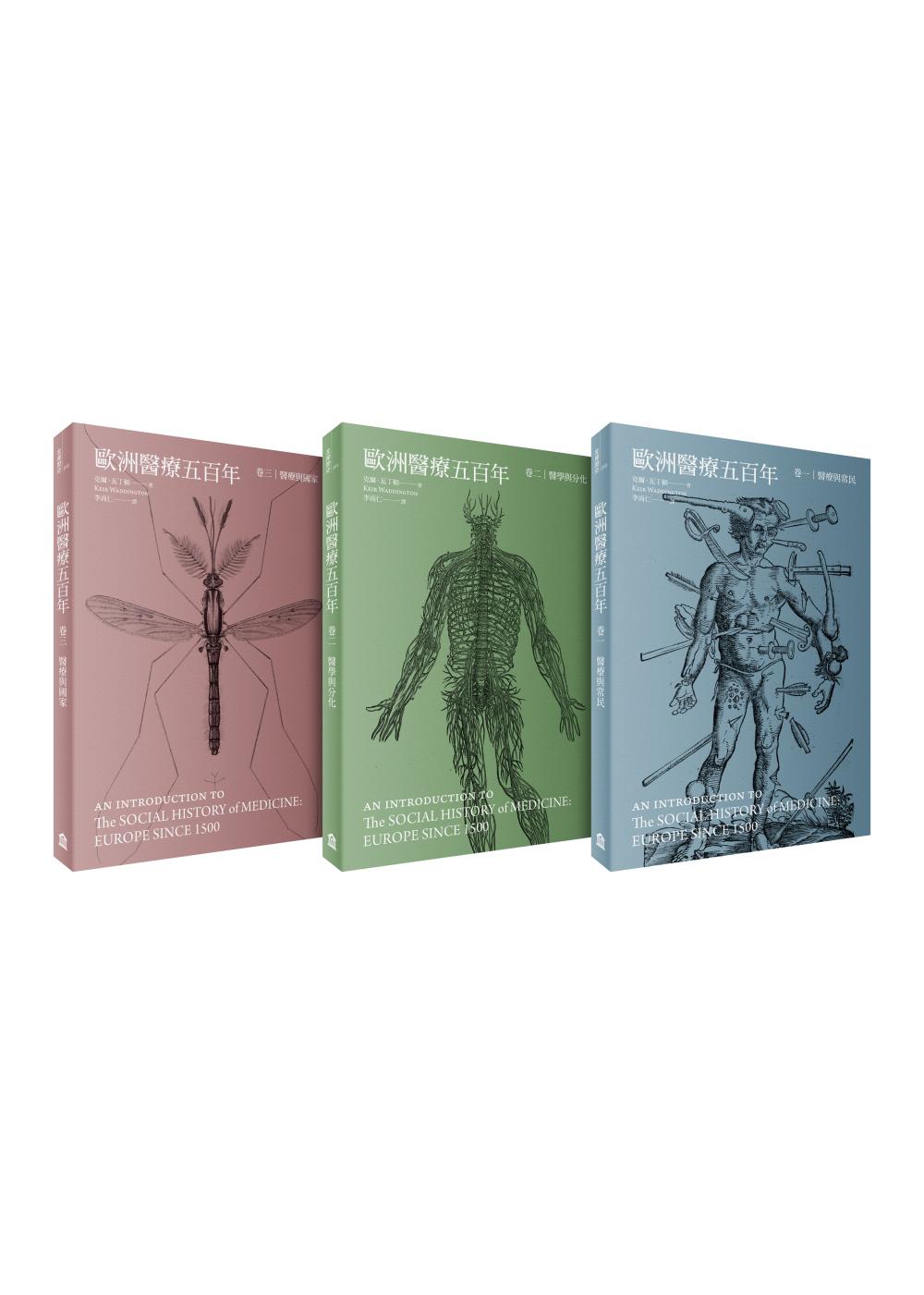 歐洲醫療五百年(全三卷)