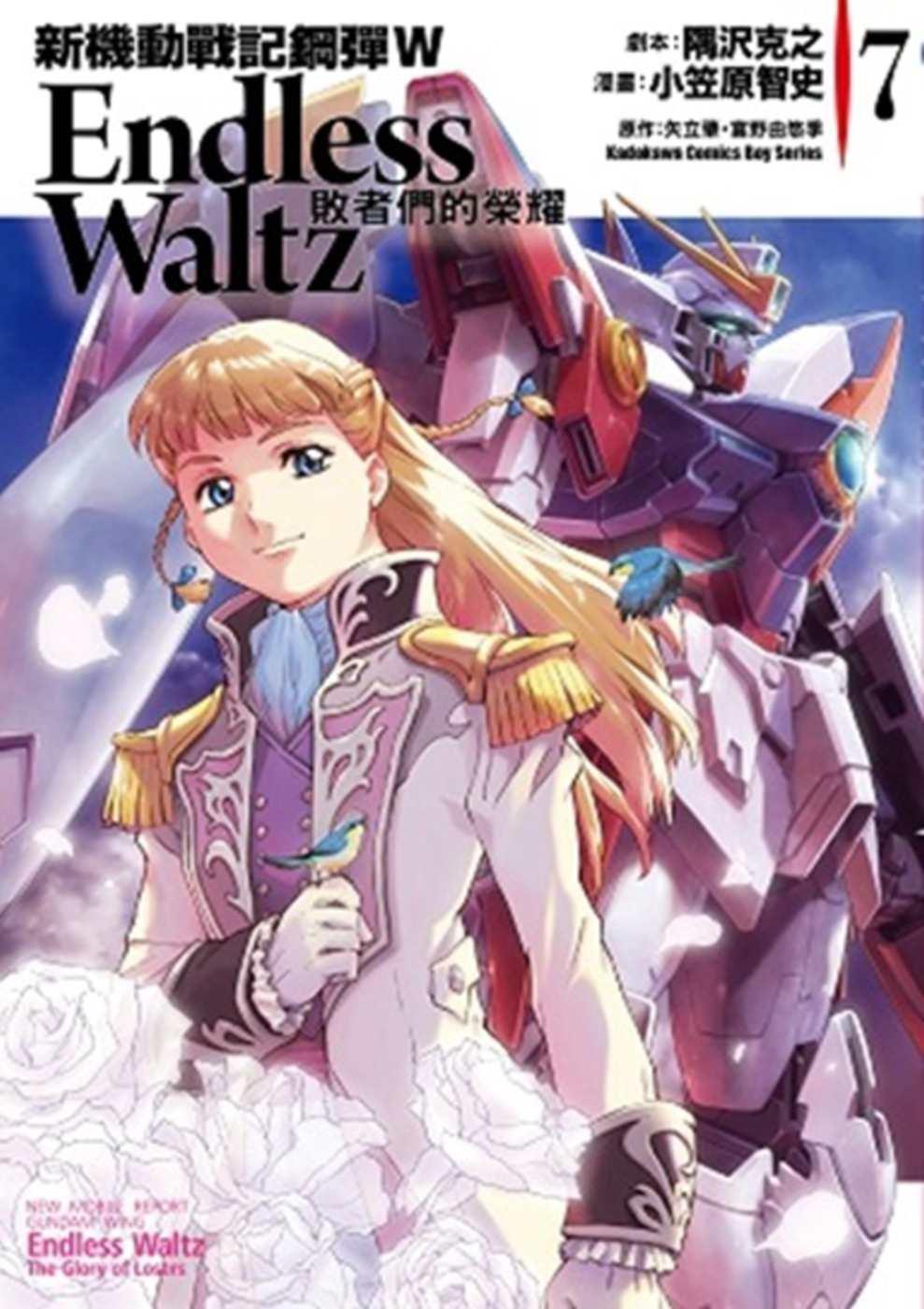 新機動戰記鋼彈W Endless Waltz 敗者們的榮耀07