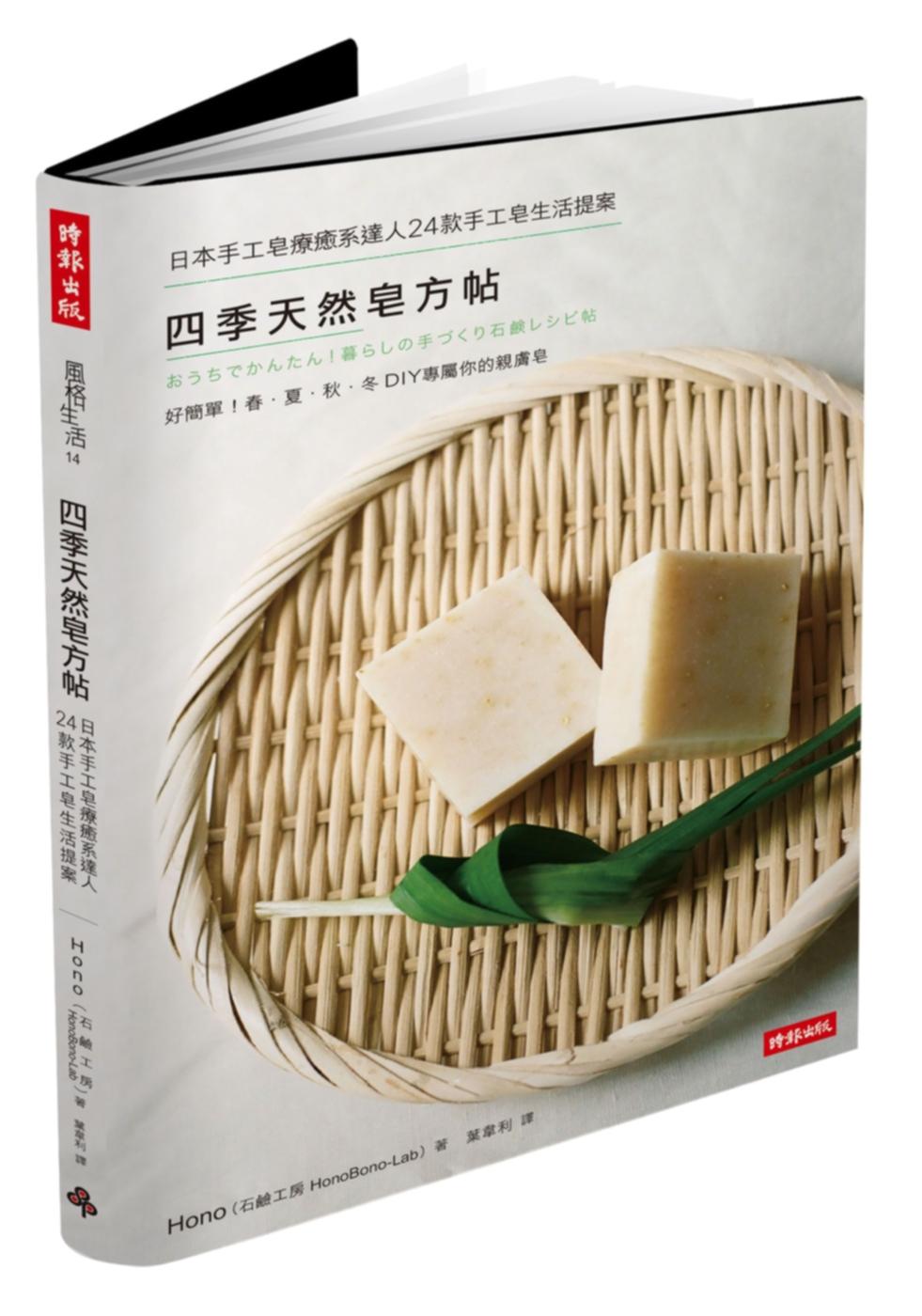 四季天然皂方帖: 皂療癒系 24款 皂 提案