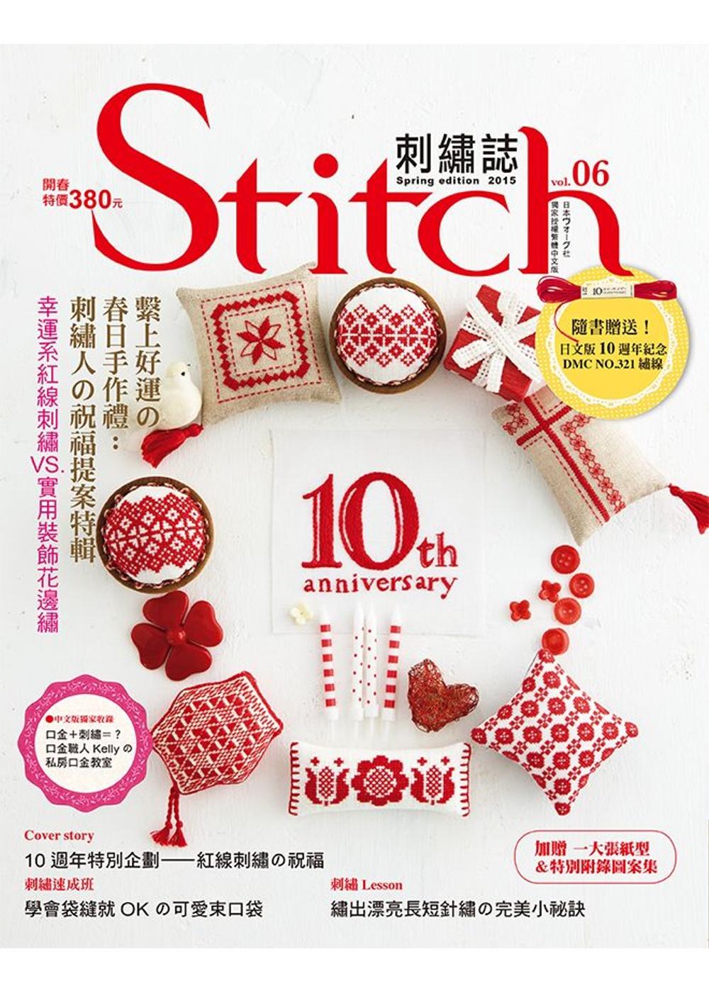 Stitch刺繡誌06 繫上好運の春日手作禮:刺繡人の祝福提案特輯 幸運系紅線刺繡VS 裝