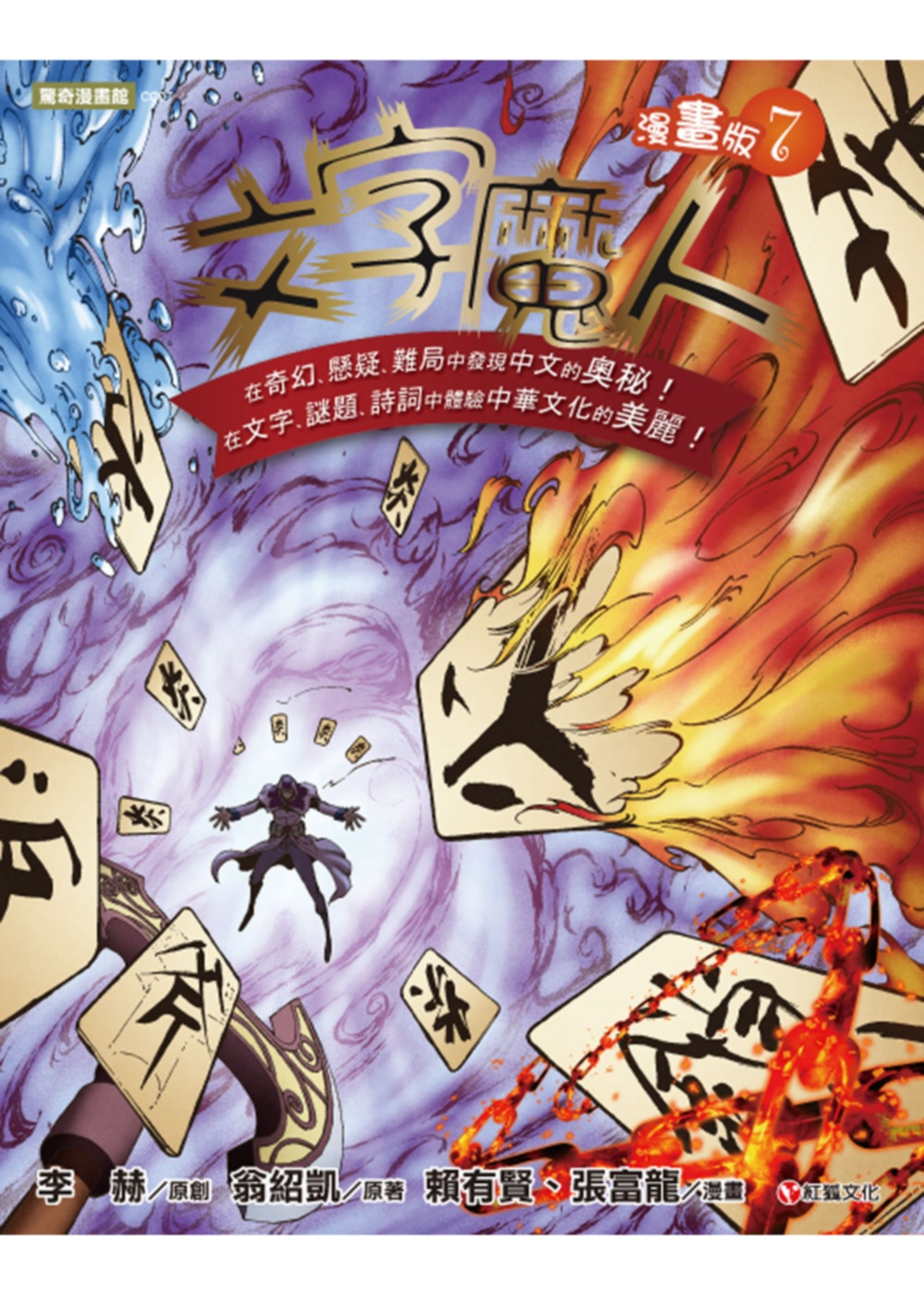 文字魔人漫畫版7