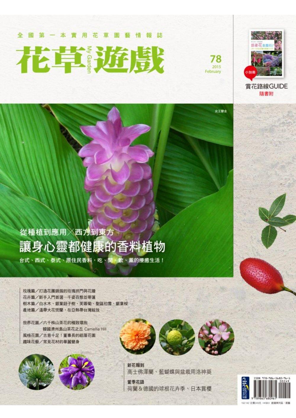 花草遊戲No.78從種植到應用X西方到東方:讓身心靈都健康的香料植物