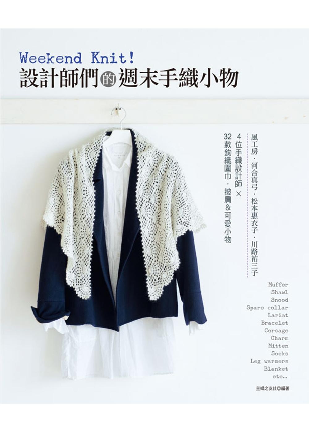 Weekend Knit^!: 師們的週末手織小物