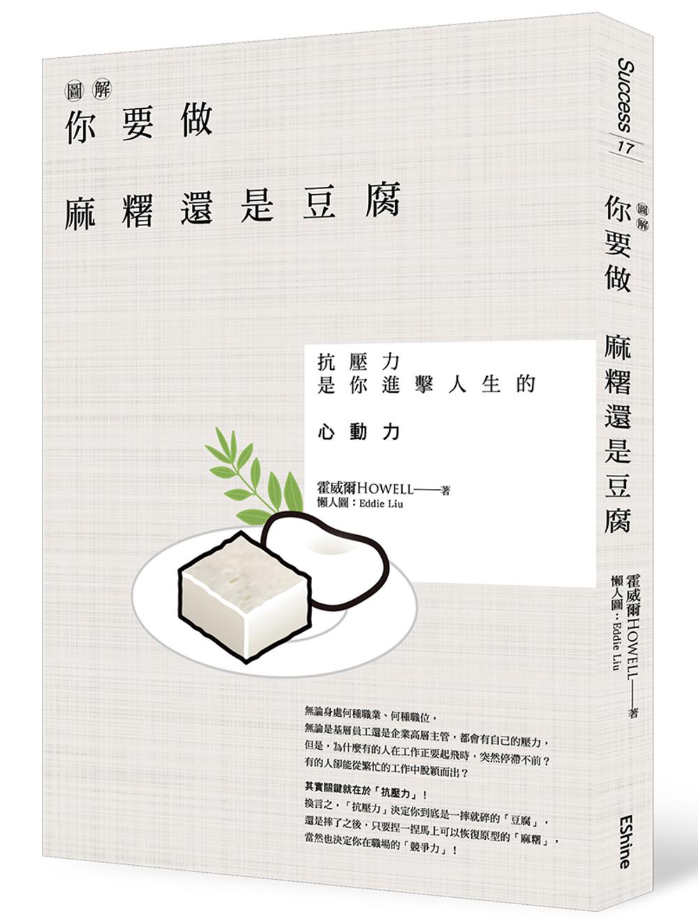 你要做麻糬還是豆腐:抗壓力是你進擊人生的心動力