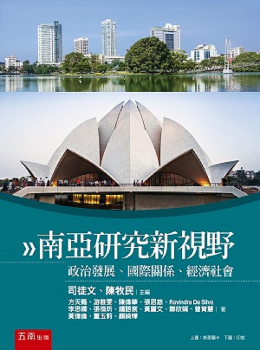 南亞研究新視野:政治發展、國際關係、經濟社會