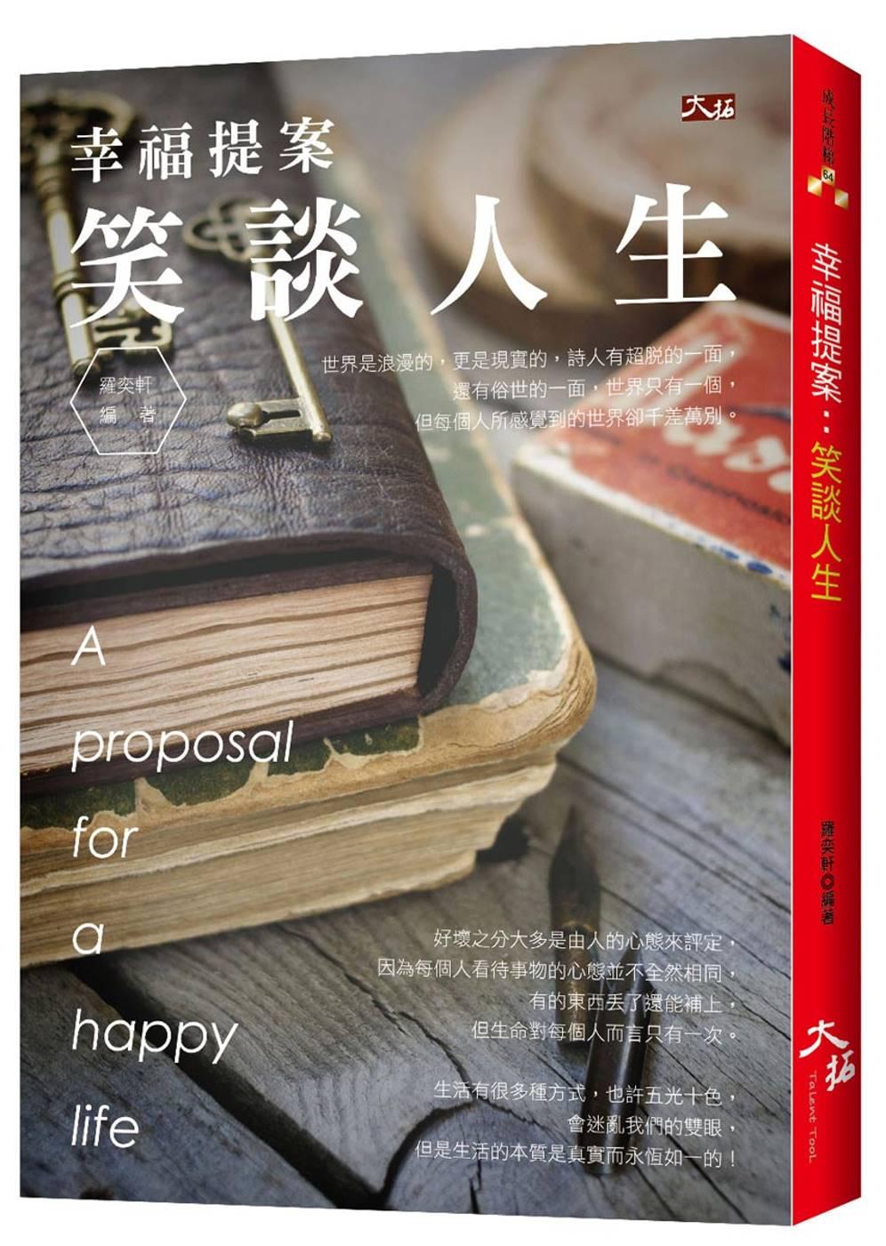 幸福提案:笑談人生