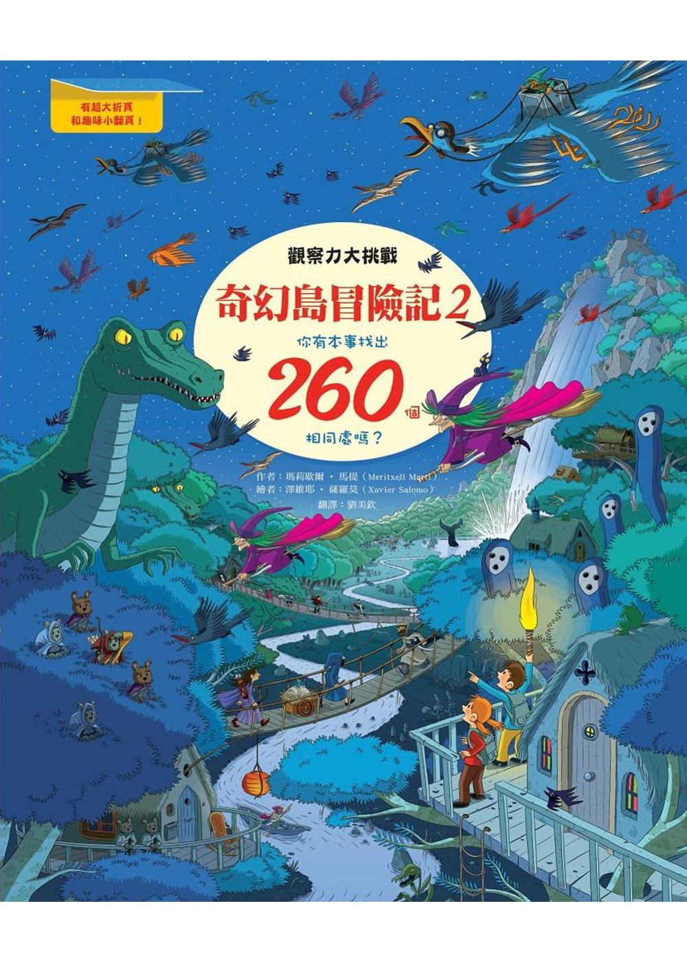 奇幻島冒險記2:觀察力大挑戰,你有本事找出260個相同處嗎?