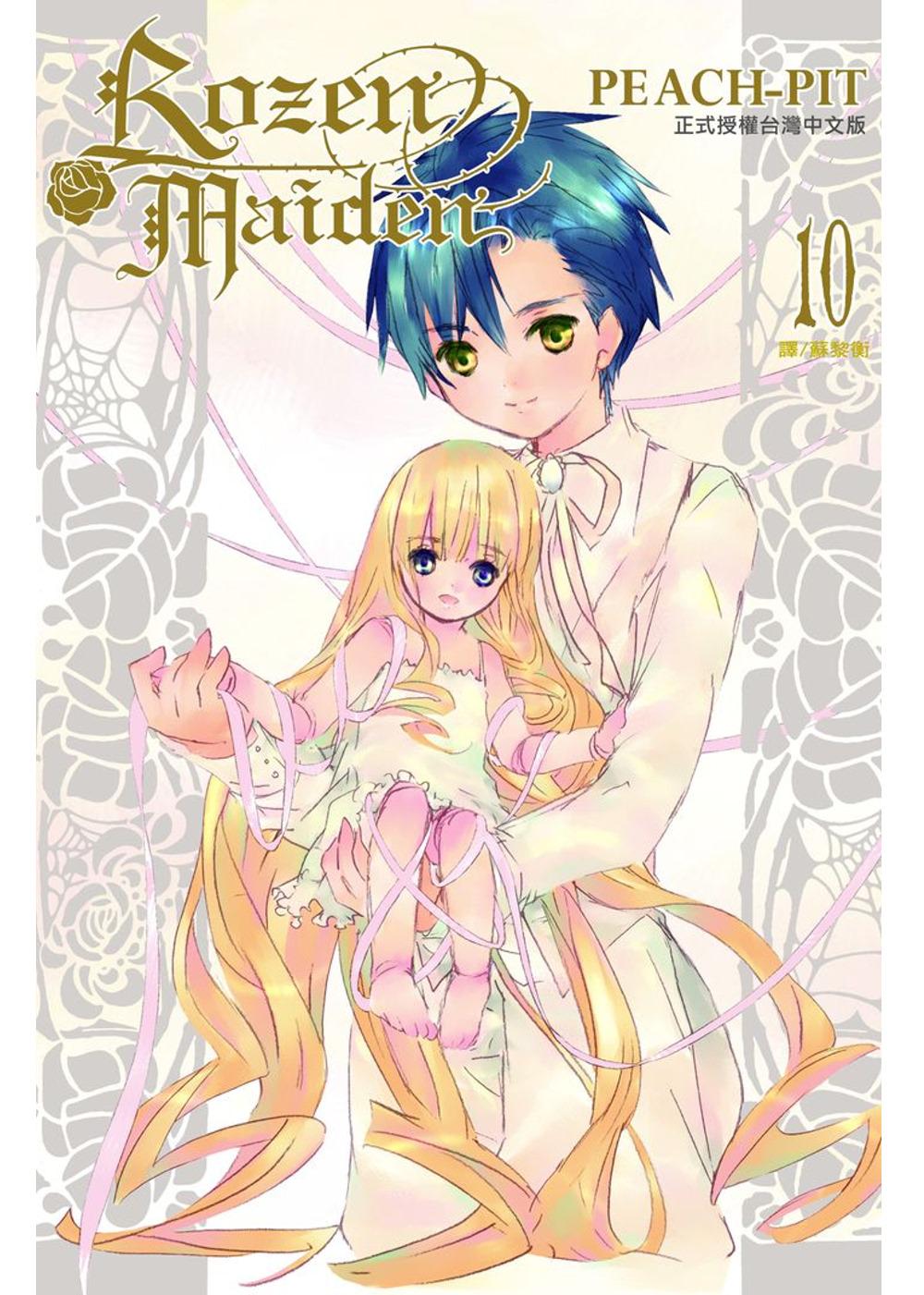 Rozen Maiden 10完