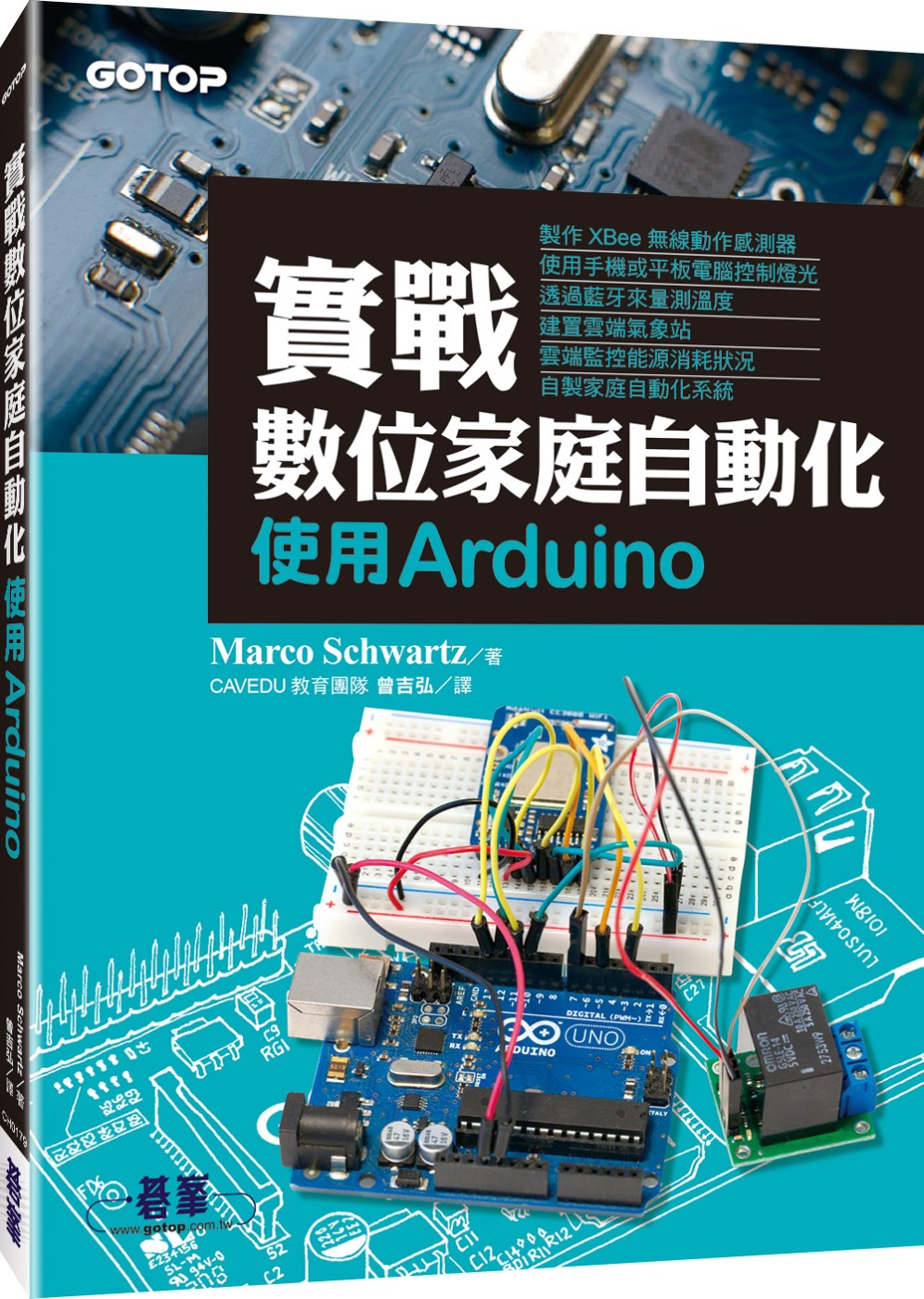 實戰數位家庭自動化:使用Arduino