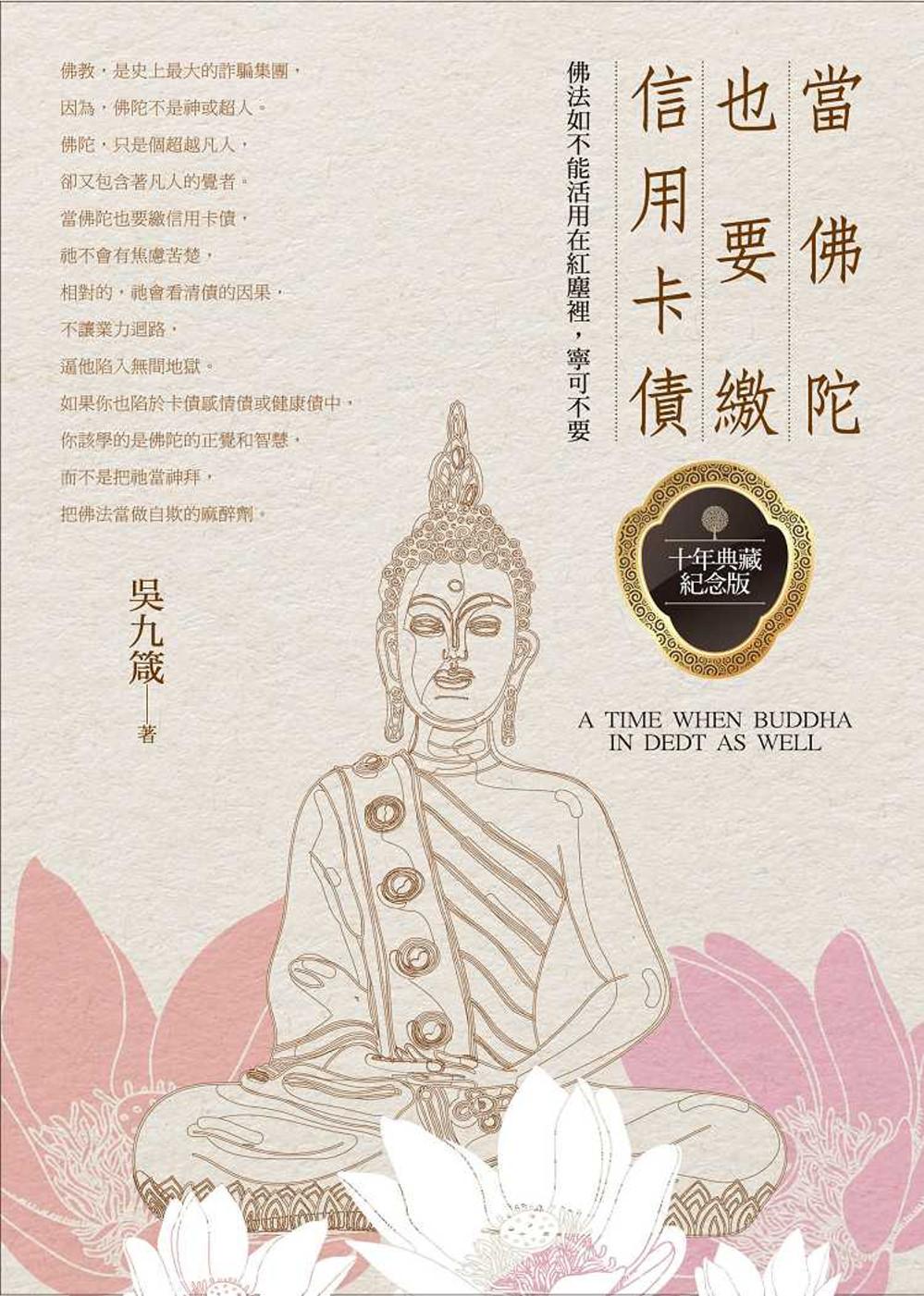 當佛陀也要繳信用卡債:佛法如不能活用在紅塵裡,寧可不要(典藏紀念版)