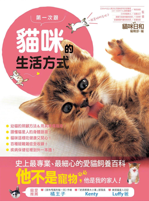 第一次跟貓咪的 方式:史上最 、最細心的愛貓飼養百科