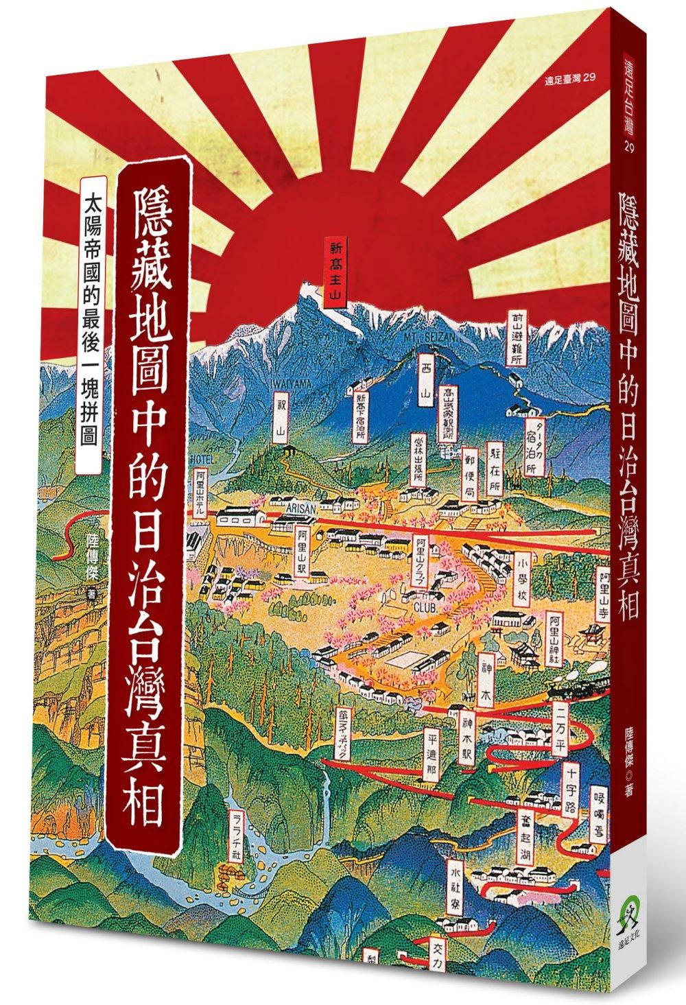 隱藏地圖中的日治台灣真相:太陽帝國的最後一塊拼圖