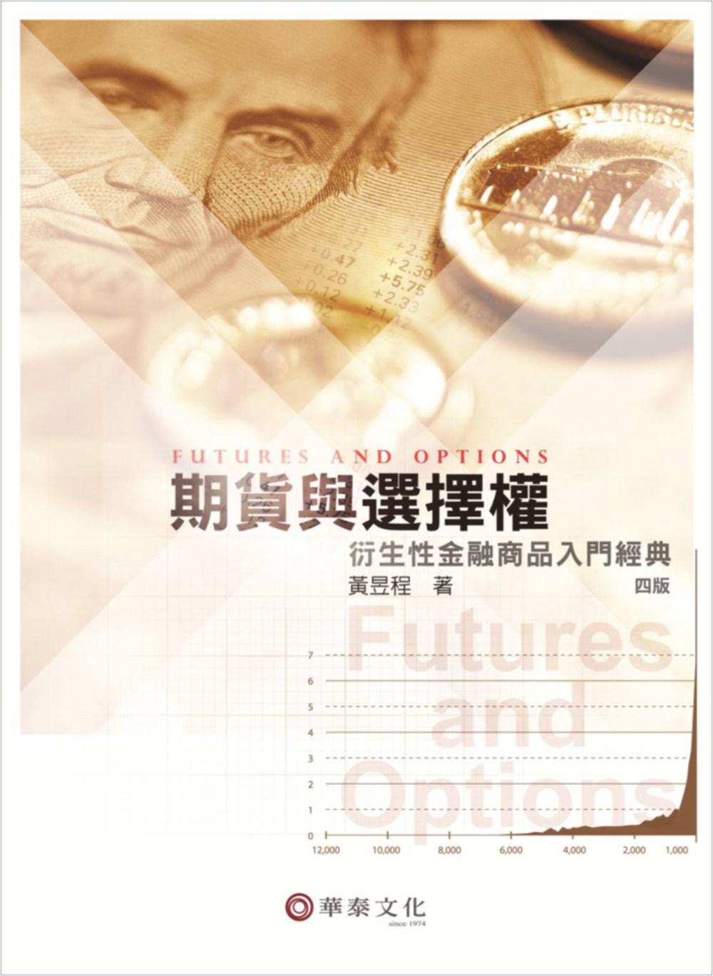期貨與選擇權:衍生性金融商品入門經典(4版)