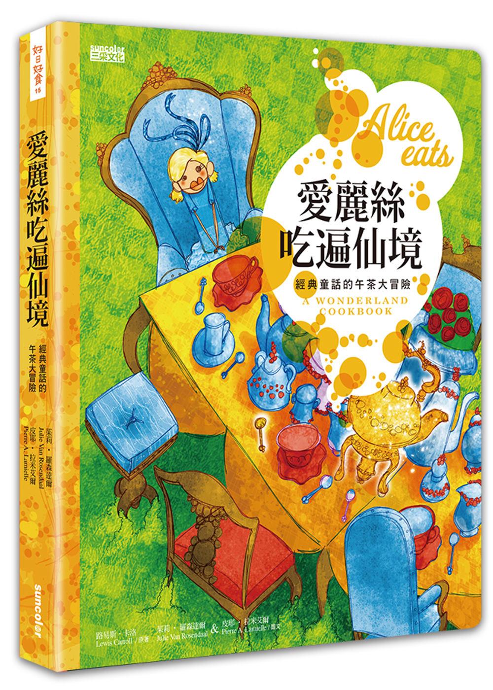 愛麗絲吃遍仙境: 童話的午茶大冒險^(附特製餐墊書衣^)