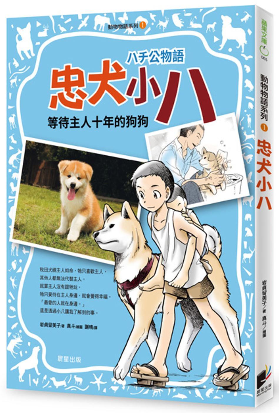 動物物語系列1:忠犬小八