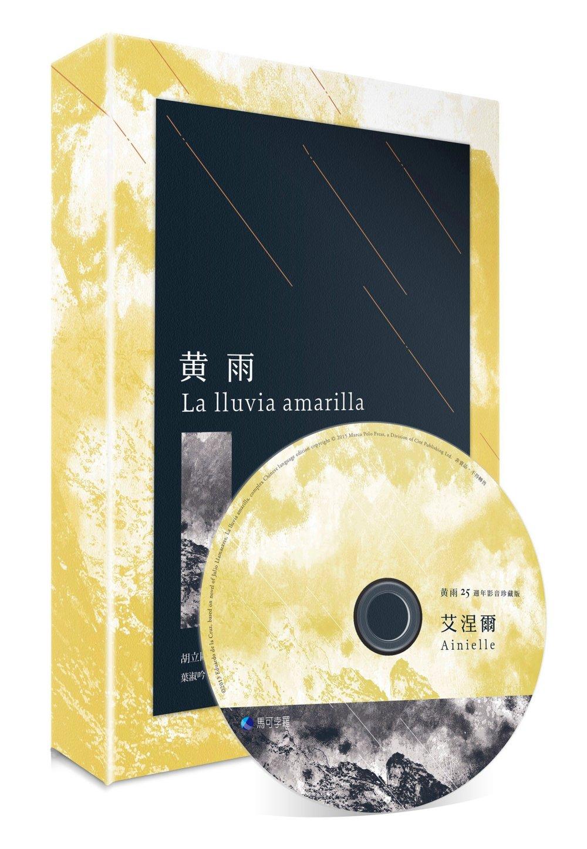 黃雨(25週年影音限量珍藏版)