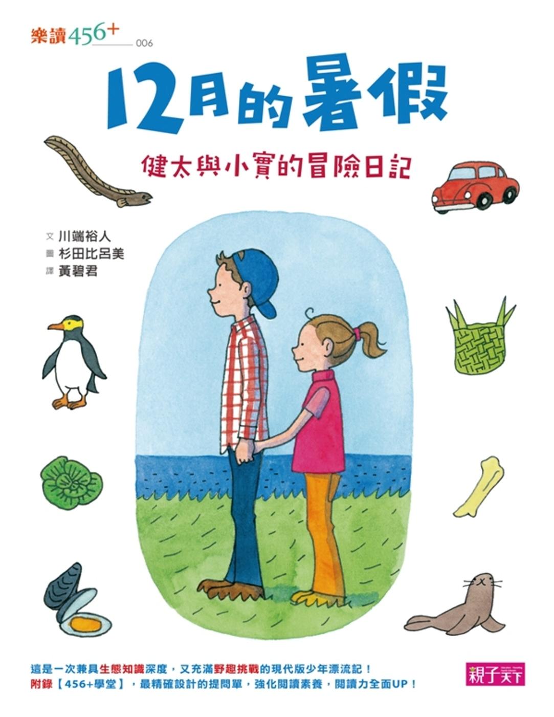 12月的暑假:健太與小實的冒險日記